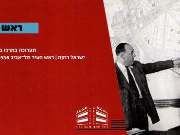 Israel Rokach — Mayor Of Tel Aviv (1936-1953)