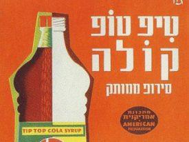 פוסטרים ישראליים מקוריים