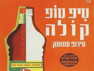Original Old Israeli Posters