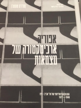 | Be'er Sheva: Brutalist and Neo-Brutalist Architecture — Book