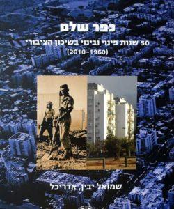 | סיפורו של כפר שלם - שמואל יבין, אדריכל 50 שנות פינוי בינוי בשיכון הציבורי (1960-2010)