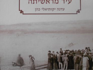 עיר מראשיתה | A City from the Beginning