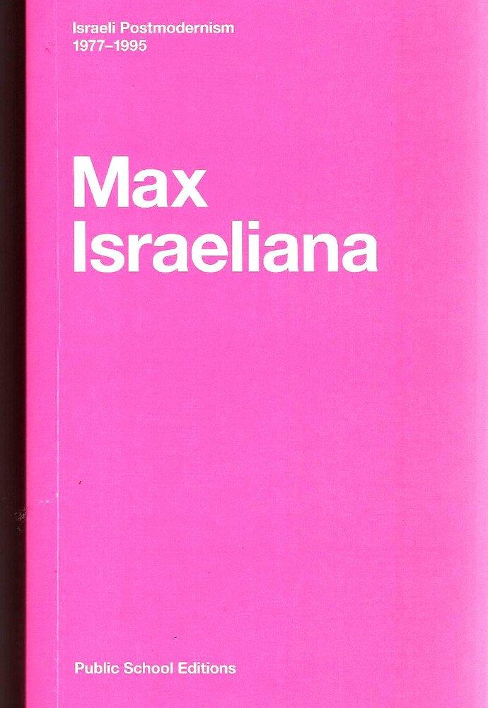 | מקס ישראלינה
