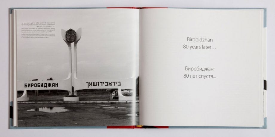 | Bauhaus In Birobidzhan: 80 Years of Jewish Settlement in the Far East of USSR — Book