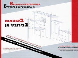 Bauhaus In Birobidzhan