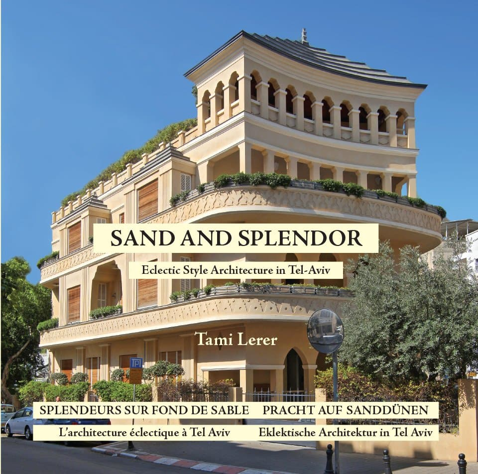 sand and splendor eclectic style architecture in tel aviv book
