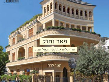 פאר וחול. אדריכלות אקלקטית בתל-אביב.