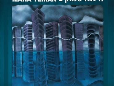 """אילנה טמן: """"פנטזיה עירונית"""""""