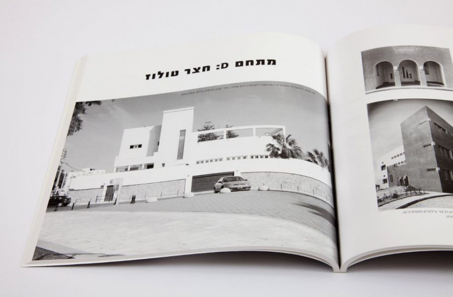 | Bauhaus In Jaffa: Modern Architecture in an Ancient City — Book