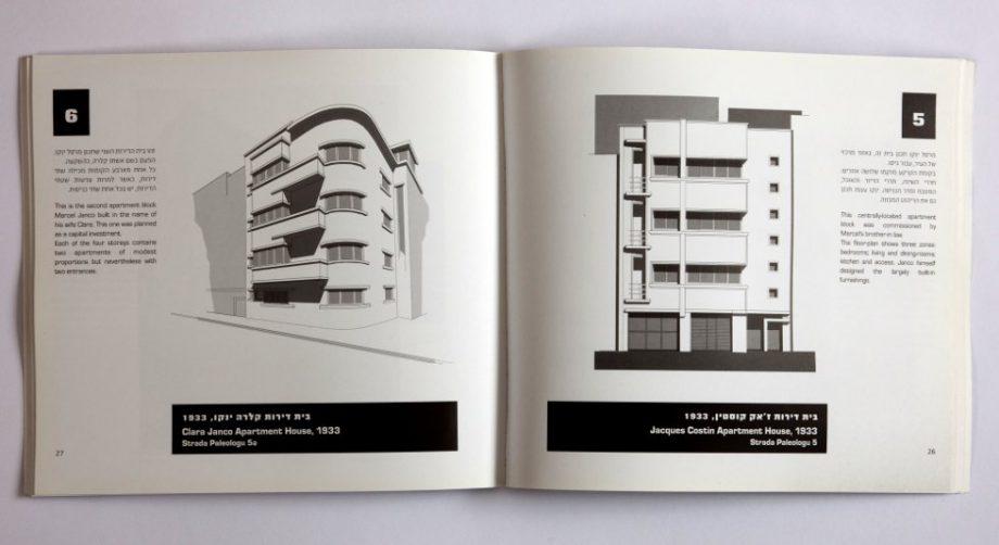| Marcel Janco: Interdiciplinary Artist
