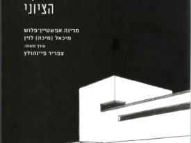 (1887-1958) ריכארד קאופמן והפרויקט הציוני