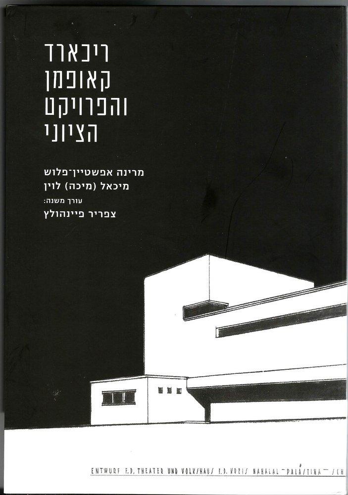 | (1887-1958) ריכארד קאופמן והפרויקט הציוני