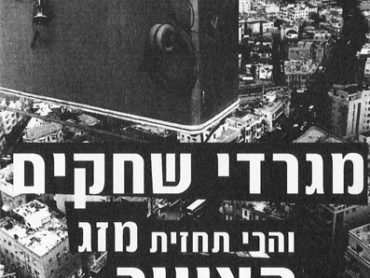 Tel Aviv Height, Peter Moger
