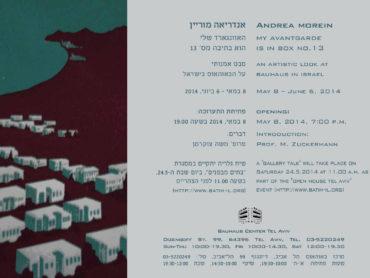 אנדריאה מוריין – האוונגרד שלי נמצא בתיבה # 13