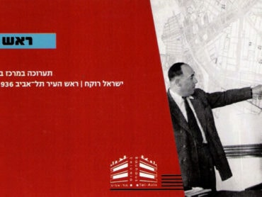 ישראל רוקח – ראש עיריית תל אביב 1936-1953