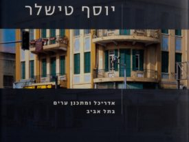 Joseph Tischler: Architect And Town Planner In Tel Aviv