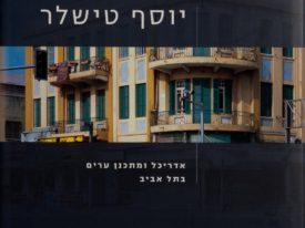 Joseph Tischler: Architect And Town Planner In Tel Aviv