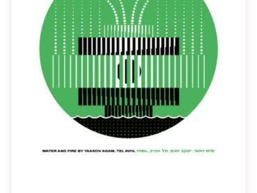 Tel Aviv Icons Print: Agam Fountain on Dizengoff Circle by Ron Nadel