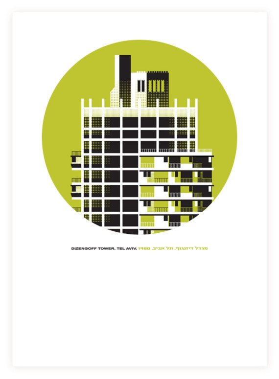 | Tel Aviv Icons Print: Dizengoff Center Tower by Ron Nadel