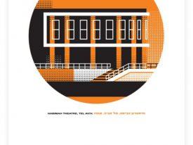 Tel Aviv Icons Print: Habimah Theater by Ron Nadel