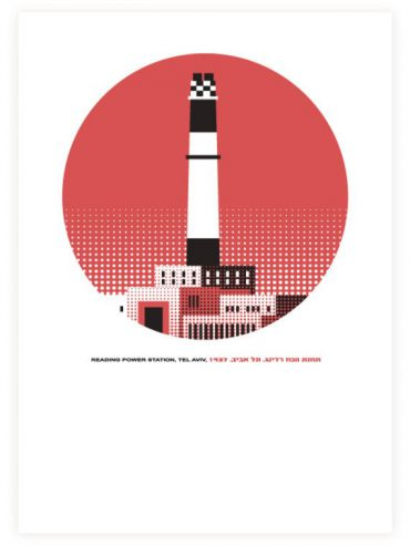 Tel Aviv Icons Print: Reading Power Station by Ron Nadel