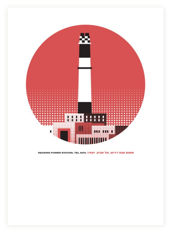 | Tel Aviv Icons Print: Reading Power Station by Ron Nadel