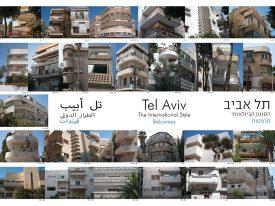 פוסטר מרפסות תל-אביב