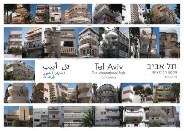| פוסטר אקלקטי תל אביב