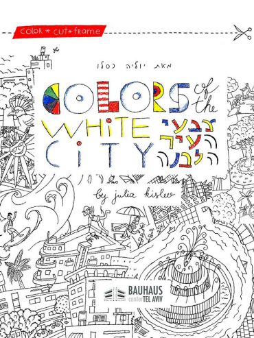 Colors of the White City