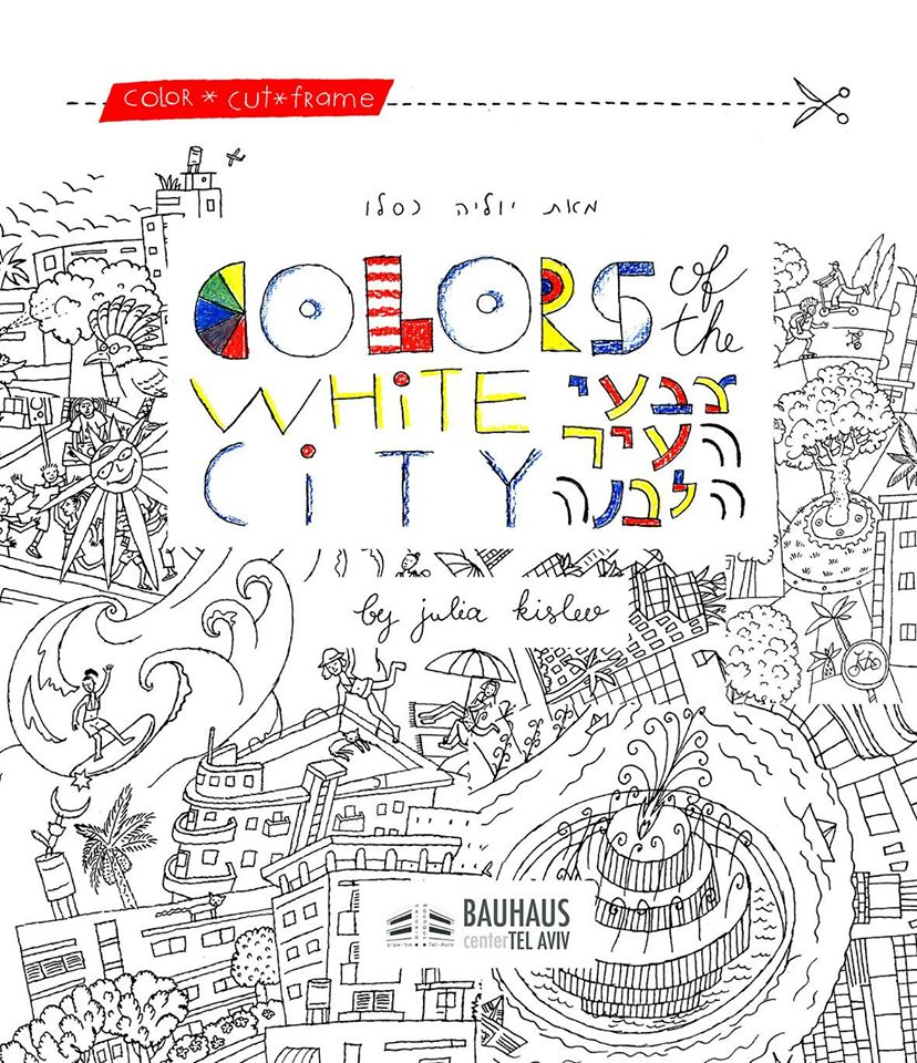 | Colors of the White City