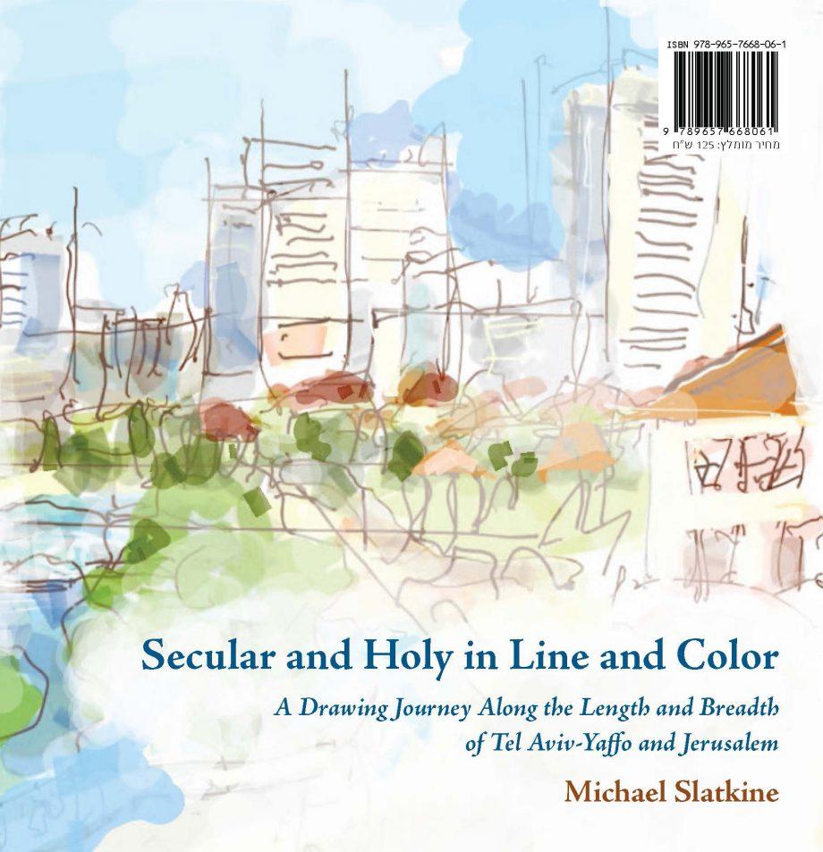 | מסע איורים לאורכן ולרוחבן של תל אביב-יפו וירושלים | מרכז באוהאוס, תל אביב