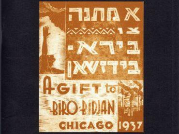 מתנה לבירוביג'אן: שיקגו, 1937